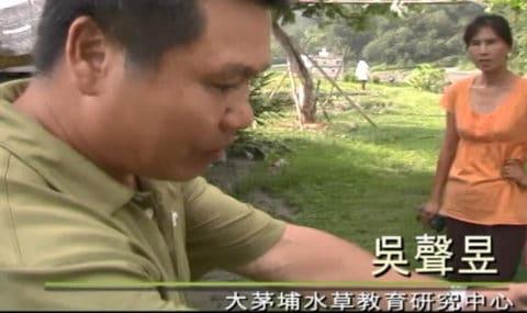 吳聲昱老師 大茅埔水草教育研究中心